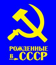 Детская футболка  Рождённые в СССР