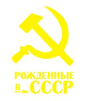 Толстовка Рождённые в СССР