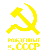 Женская футболка  Рождённые в СССР