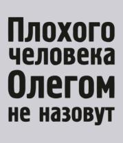 Толстовка Плохого человека Олегом не назовут