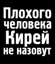 Шапка Плохого человека Кирей не назовут