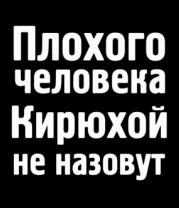 Мужская футболка  Плохого человека Кирюхой не назовут