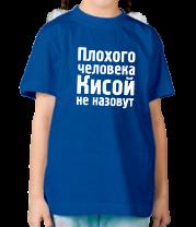Детская футболка  Плохого человека Кисой не назовут