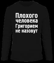 Мужская футболка с длинным рукавом Плохого человека Григорием не назовут