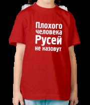 Детская футболка  Плохого человека Русей не назовут