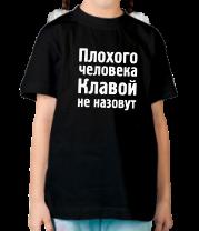 Детская футболка  Плохого человека Клавой не назовут