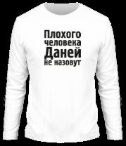 Мужская футболка с длинным рукавом Плохого человека Даней не назовут