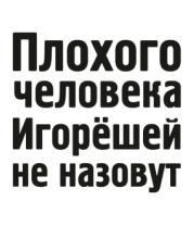 Кружка Плохого человека Игорёшей не назовут