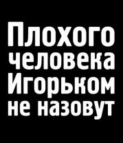 Шапка Плохого человека Игорьком не назовут