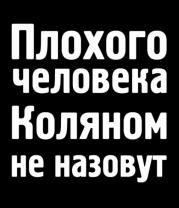 Толстовка без капюшона Плохого человека Коляном не назовут
