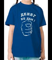 Детская футболка  Денег не дам