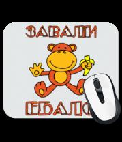 Коврик для мыши Завали ебало