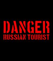 Мужская майка Danger Russian Tourist