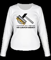 Женская футболка с длинным рукавом С мужчиной, как с паркетом - не клеится - забей