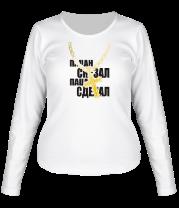 Женская футболка с длинным рукавом Пацан сакзал, пацан сделал