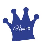 Толстовка Принц