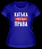 Женская футболка  Катька всегда права