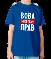 Детская футболка  Вова всегда прав
