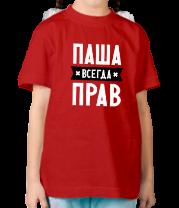 Детская футболка  Паша всегда прав