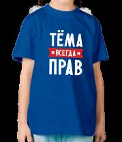 Детская футболка  Тёма всегда прав