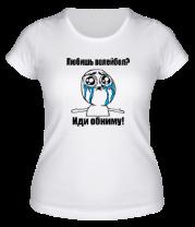 Женская футболка  Любишь волейбол? Иди обниму мем