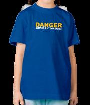 Детская футболка  Danger. Russian tourist