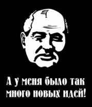 Детская футболка  Горбачев. А у меня было так мног новых идей