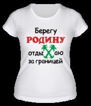 Женская футболка  Берегу родину, отдыхаю за границей