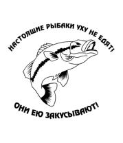 Футболка для беременных Настоящие рыбаки уху не едят