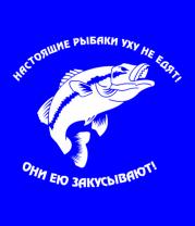 Женская футболка  Настоящие рыбаки уху не едят