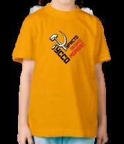 Детская футболка  Руссо туристо облико морале