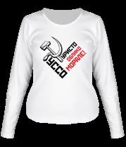 Женская футболка с длинным рукавом Руссо туристо облико морале