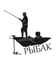 Толстовка без капюшона Рыбак