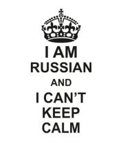 Мужская футболка  I am russian and i can\'t keep calm