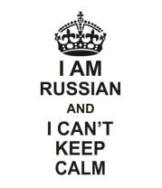 Толстовка без капюшона I am russian and i can\'t keep calm