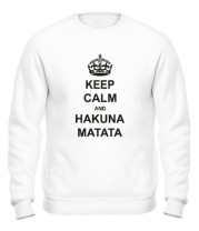 Толстовка без капюшона Keep calm and hakuna matata