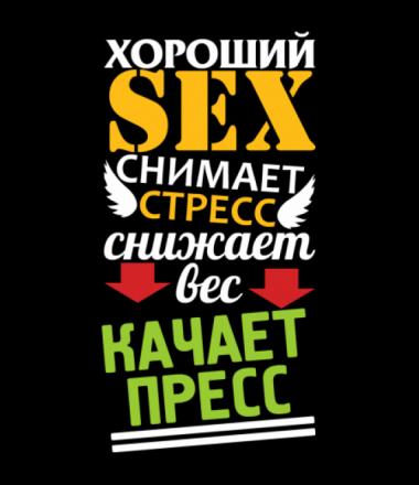 statusi-seks-press-stress