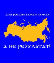 Мужская футболка с длинным рукавом Для России важен размах, а не результат
