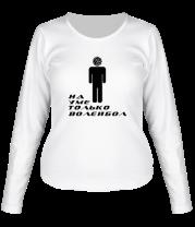 Женская футболка с длинным рукавом Я волейболист - на уме только волейбол