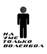 Женская футболка  Я волейболист - на уме только волейбол