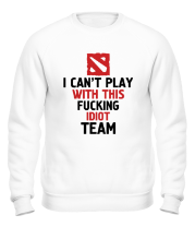 Толстовка без капюшона I can't play with this fucking idiot team