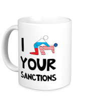 Кружка I your sanctions
