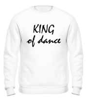 Толстовка без капюшона KING of dance